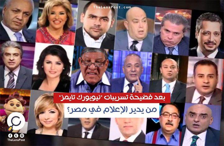 """بعد فضيحة تسريبات """"نيويورك تايمز"""".. من يدير الإعلام في مصر؟"""