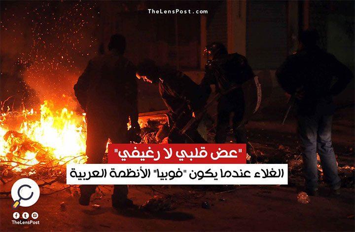 """""""عض قلبي لا رغيفي"""" .. الغلاء عندما يكون """"فوبيا"""" الأنظمة العربية"""