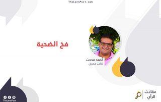 أحمد مدحت يكتب: فخ الضحية