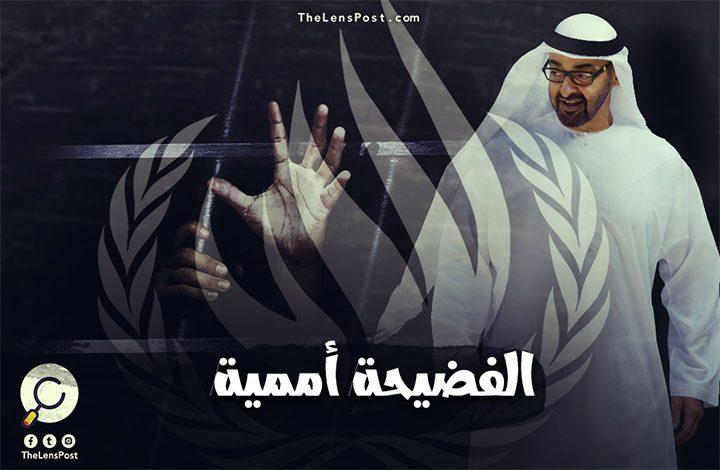 سِجِلُّ الإمارات الأسود في حقوق الإنسان يزداد قتامة