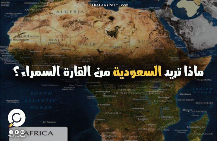 ماذا تريد السعودية من القارة السمراء؟