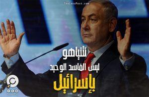 """""""نتنياهو"""" ليس الفاسد الوحيد بإسرائيل.. كل هؤلاء المسؤولين اتهموا بالفساد"""