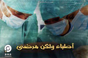 أطباء ولكن مرضى!.. طبيب يحفر اسمه على أكباد مرضاه وآخر يعالجهم بالقتل!