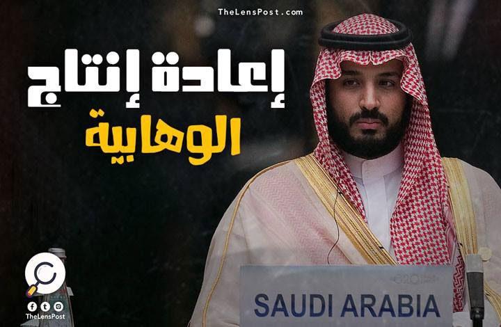 """المركز السلفي بـ""""المهرة"""" اليمنية يفضح مزاعم """"اعتدال"""" محمد بن سلمان"""