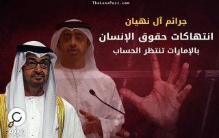 جرائم آل نهيان.. انتهاكات حقوق الإنسان بالإمارات تنتظر الحساب