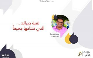 أحمد مدحت يكتب: لعبة جيرالد.. التي نحتاجها جميعًا