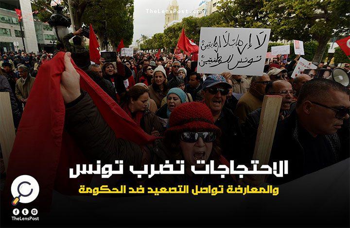 الاحتجاجات تضرب تونس.. والمعارضة تواصل التصعيد ضد الحكومة