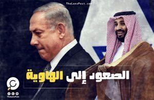 """إسرائيل.. هل أصبحت إسرائيل.. هل أصبحت الحصن الآمن لـ""""بن سلمان"""" ؟حصن الآمن لـ""""بن سلمان"""" ؟"""