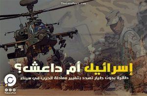 """""""طائرة بدون طيار"""" تهدد بتغيير معادلة الحرب في سيناء"""