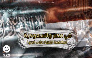 في مصر والسعودية.. لمكافحة الفساد مآرب أخرى!