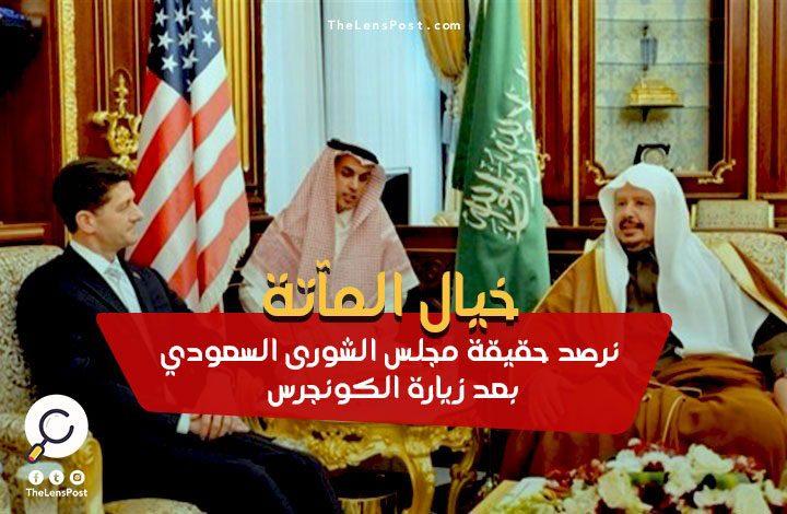 خيال المآتة.. نرصد حقيقة مجلس الشورى السعودي بعد زيارة الكونجرس!