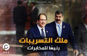 """""""السيسي"""" يحكم قبضته.. """"عباس كامل"""" مديرا لجهاز المخابرات المصرية"""