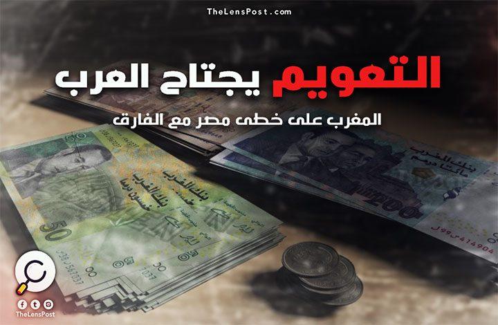 التعويم يجتاح العرب.. المغرب على خطى مصر مع الفارقالتعويم يجتاح العرب.. المغرب على خطى مصر مع الفارق
