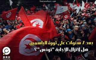 """بعد 7 سنوات على ثورة الياسمين.. هل لاتزال الإجابة """"تونس""""؟"""