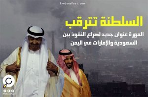 المهرة.. عنوان جديد لصراع النفوذ بين السعودية والإمارات في اليمن
