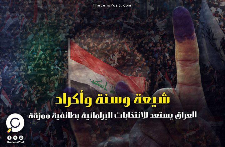 شيعة وسنة وأكراد.. العراق يستعد للانتخابات البرلمانية بطائفية ممزقةشيعة وسنة وأكراد.. العراق يستعد للانتخابات البرلمانية بطائفية ممزقة