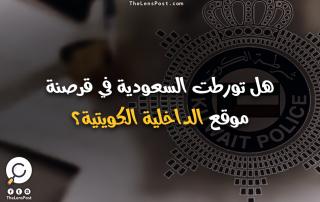 الداخلية-الكويتية