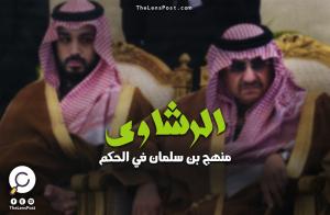 الرشاوي في السعودية