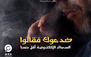 السجائر-الالكترونية