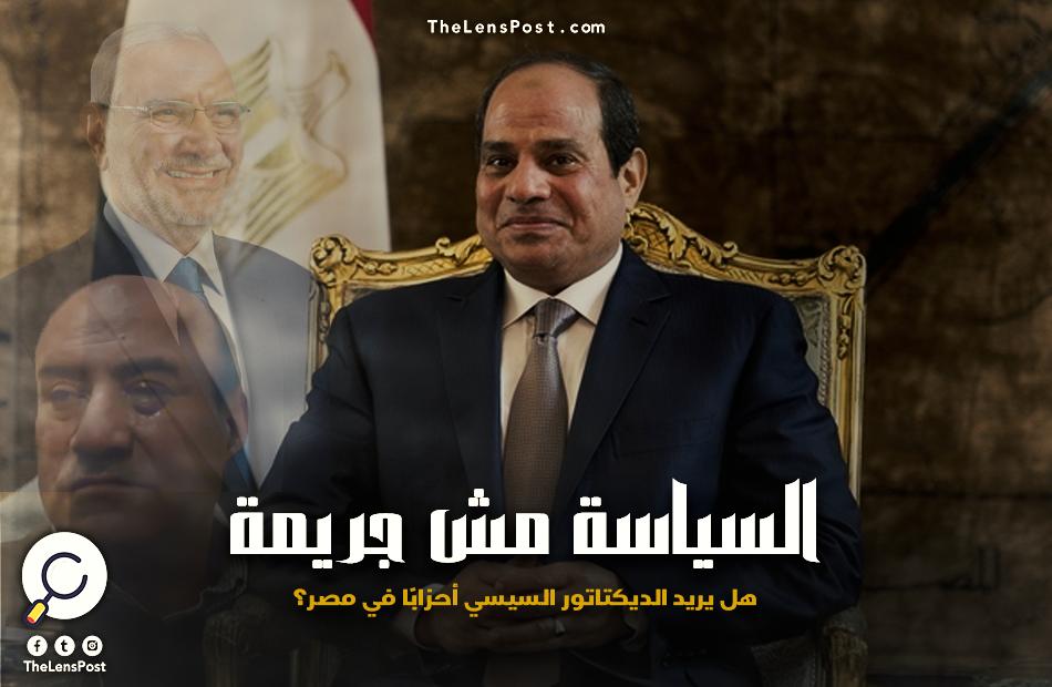 """""""السياسة مش جريمة"""".. هل يريد الديكتاتور السيسي أحزابًا في مصر؟!"""