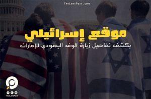 موقع إسرائيلي يكشف تفاصيل زيارة الوفد اليهودي للإمارات