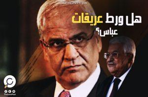 """هل ورَّط """"عريقات"""" الرئيس الفلسطيني """"عباس"""".. أم يطرح نفسه بديلًا لـ""""أبو مازن""""؟"""