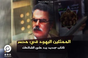 كتاب جديد يرد على الشائعات حول الممثلين اليهود في مصر