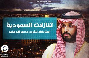 تنازلات السعودية .. استرضاء للغرب ودعم للإرهاب
