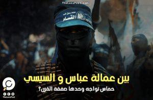 """بين عمالة """"عباس"""" و """"السيسي"""".. """"حماس"""" تواجه وحدها """"صفقة القرن""""؟"""