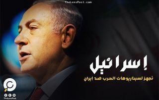 إسرائيل تجهز لسيناريوهات الحرب ضد إيران