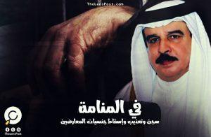 عنوان: في المنامة.. سجن وتعذيب وإسقاط جنسيات المعارضين