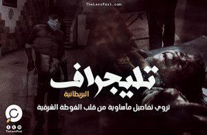 """بالصور.. """"تليجراف"""" البريطانية تروي تفاصيل مأساوية من قلب الغوطة الشرقية"""