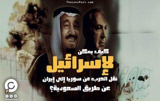 عن طريق السعودية.. كيف يمكن لإسرائيل نقل الحرب من سوريا إلى إيران؟