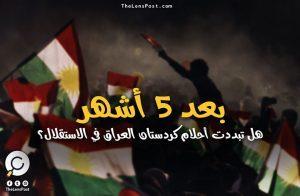بعد 5 أشهر على استفتاء الانفصال.. هل تبددت أحلام كردستان العراق في الاستقلال؟