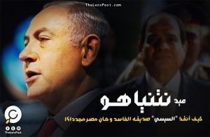 """عيد """"نتنياهو"""".. كيف أنقذ """"السيسي"""" صديقه الفاسد وخان مصر مجددا؟!"""