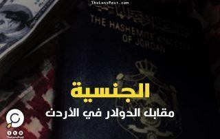 الجنسية مقابل الدولار.. لماذا قررت الأردن بيع جنسيتها للمستثمرين الأجانب؟