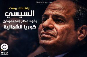 """""""واشنطن بوست"""": السيسي يقود مصر إلى نموذج كوريا الشمالية"""