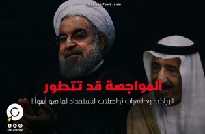 المواجهة قد تتطور.. الرياض وطهران تواصلان الاستعداد لما هو أسوأ !