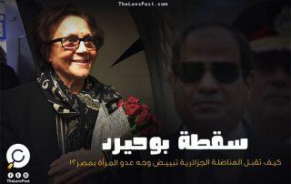 """سقطة """"بوحيرد"""".. كيف تقبل المناضلة الجزائرية تبييض وجه عدو المرأة بمصر؟!"""
