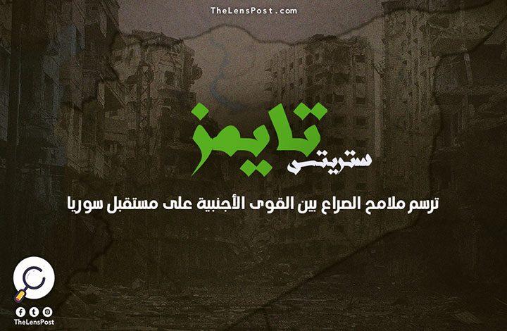"""""""ستريتس تايمز"""" ترسم ملامح الصراع بين القوى الأجنبية على مستقبل سوريا"""