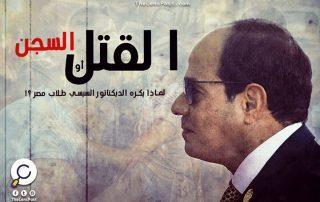 القتل أو السجن.. لماذا يكره الديكتاتور السيسي طلاب مصر؟!