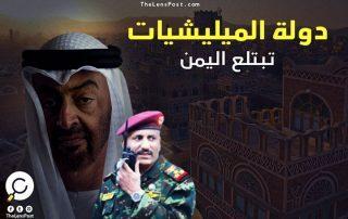 """دولة الميليشيات تبتلع اليمن.. الإمارات """"تلملم"""" بقايا قوات """"صالح"""""""