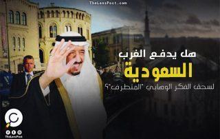 """هل يدفع الغرب السعودية لسحق الفكر الوهابي """"المتطرف""""؟"""
