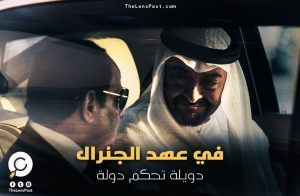 في 4 أعوام للسيسي.. هكذا هيمنت الإمارات على اقتصاد مصر (1)