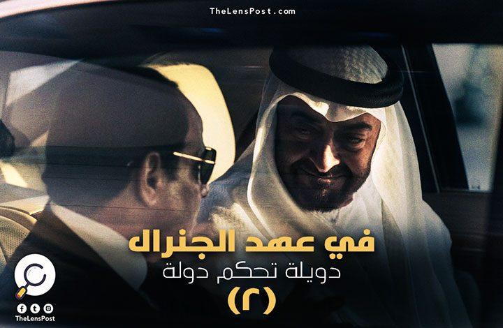 """كيف هيمنت الإمارات """"الصغيرة"""" على جيش دولة بحجم مصر .. (2)"""