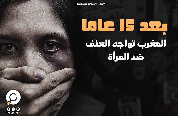 بعد 15 عاما من الانتظار.. المغرب تواجه العنف ضد المرأة