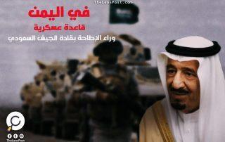 صحيفة فرنسية : قاعدة عسكرية في اليمن.. وراء الإطاحة بقادة الجيش السعودي