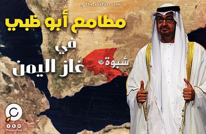 """لماذا تسعى الإمارات للسيطرة على محافظة """"شبوة"""" في اليمن؟"""