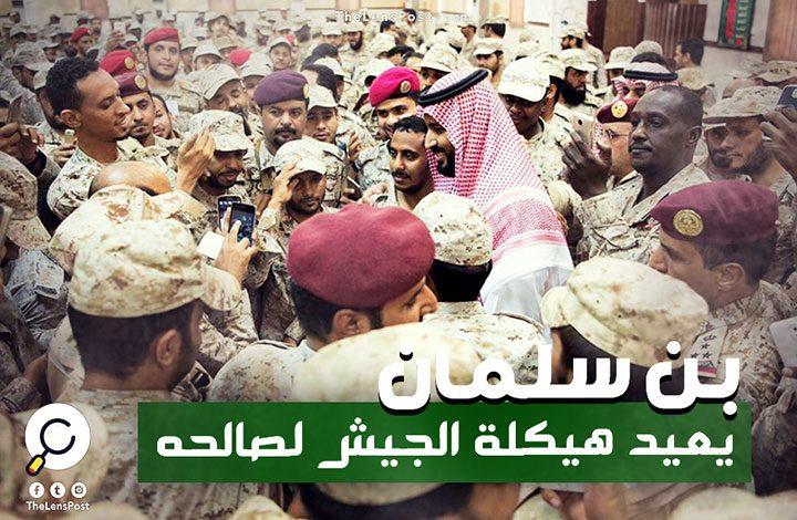 تنصيب بن سلمان أم حرب اليمن.. أيهما تسبب في التغييرات الكبيرة في الجيش السعودي؟تنصيب بن سلمان أم حرب اليمن.. أيهما تسبب في التغييرات الكبيرة في الجيش السعودي؟
