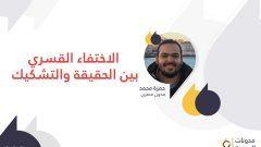حمزة محمد يكتب: الاختفاء القسري .. بين الحقيقة والتشكيك